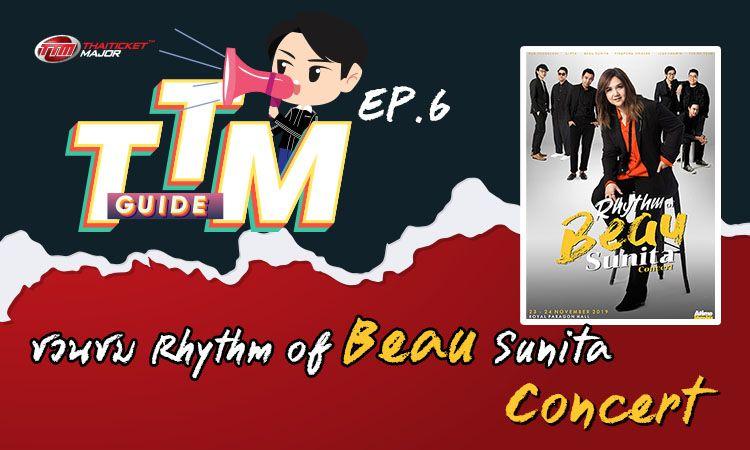 TTM GUIDE : Rhythm of Beau Sunita Concert #สุนิตามาแน่