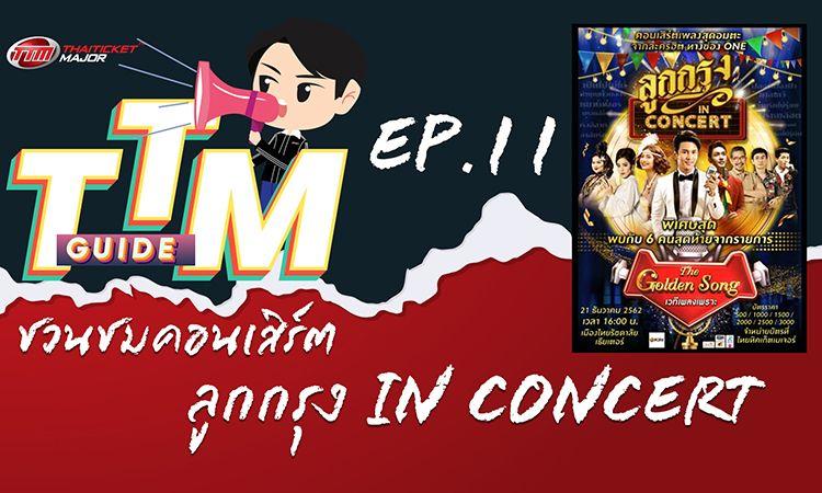 TTM GUIDE : ลูกกรุง in Concert