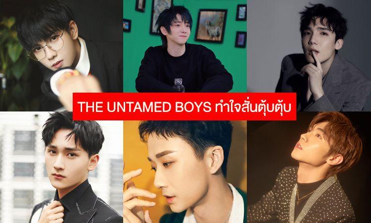ส่องชัด ๆ ความหล่อน่ารัก 6 หนุ่มจีน THE UNTAMED BOYS ทำใจสั่นตุ้บตุ้บ