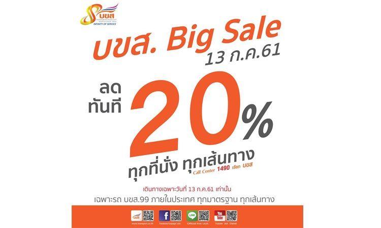บขส. Big Sale ลดทันที 20% ทุกที่นั่ง ทุกเส้นทาง