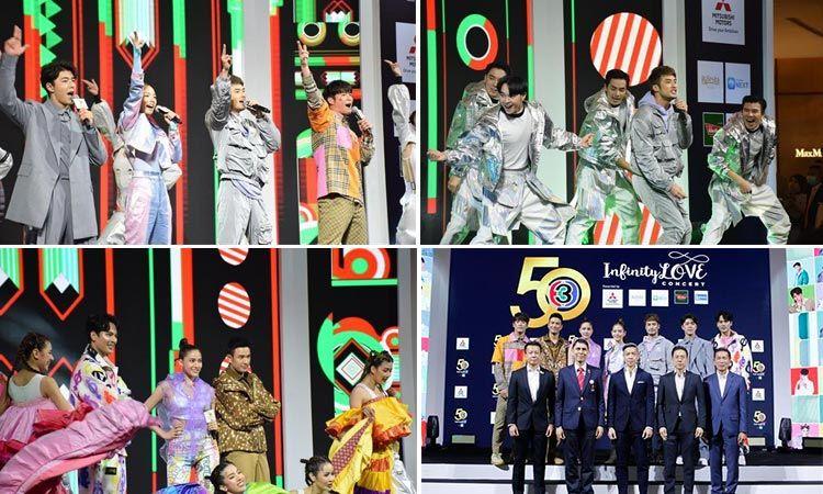 ที่สุดของการรวมตัวเหล่าซุปตาร์จากช่อง 3 ในมหกรรมคอนเสิร์ต 50 ปี Infinity Love : Channel 3 Charity Concert