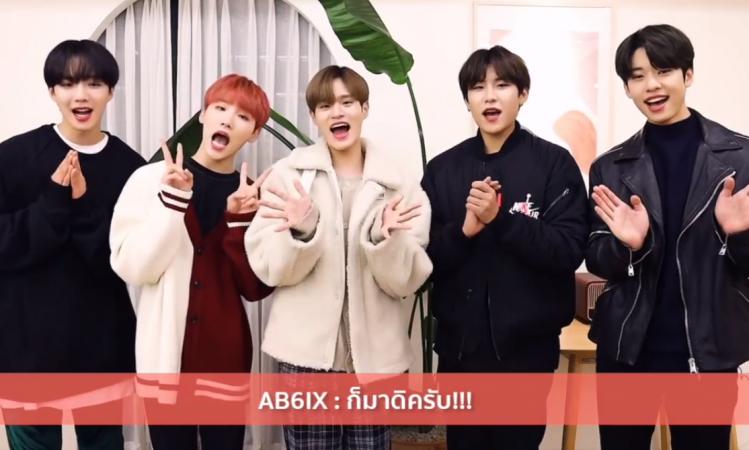 """AB6IX ท้าทายแฟนคลับพูดไทยสุดน่ารัก """"ถ้าคุณแน่จริง...ก็มาดิครับ!"""" (ชมคลิป)"""