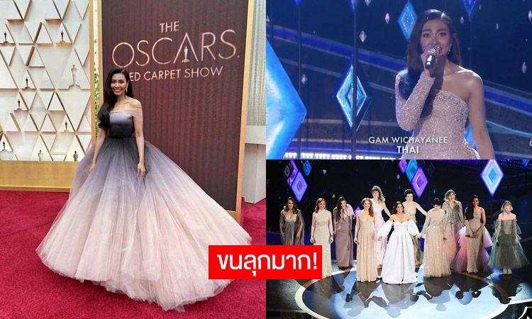 ขนลุกไม่หยุด! ชมคลิป 'แก้ม' เอลซ่าไทยแลนด์ นักร้องไทยหนึ่งเดียวบนเวทีออสการ์