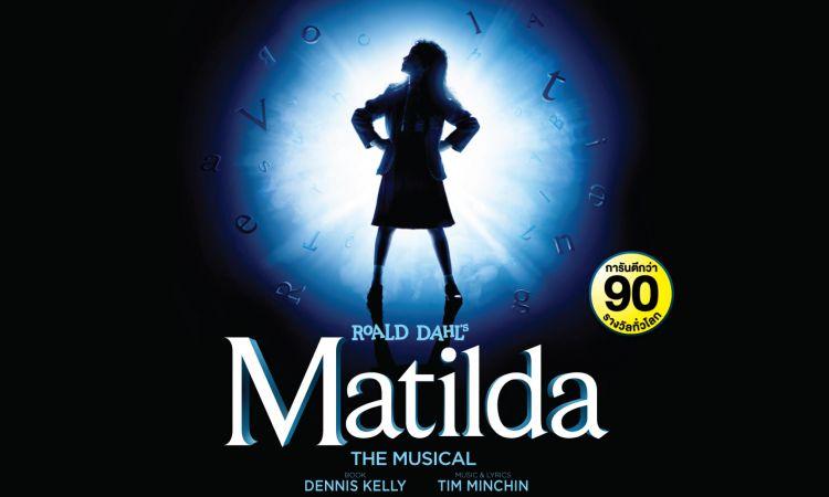 เตรียมเปิดห้องเรียนพลังวิเศษ Matilda The musical มาไทย!!!