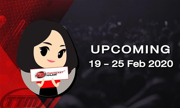 UPCOMING EVENT ประจำสัปดาห์   19 - 25 Feb 2020