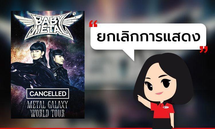[ ยกเลิกการแสดง ] Babymetal METAL GALAXY WORLD TOUR