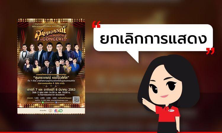Suntarapon The Musical in Concert Postponed
