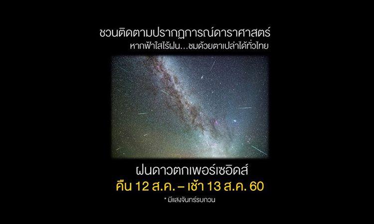 สดร. ชวนชมฝนดาวตกเพอร์เซอิดส์ (ฝนดาวตกวันแม่) คืนวันที่ 12 สิงหาคมนี้