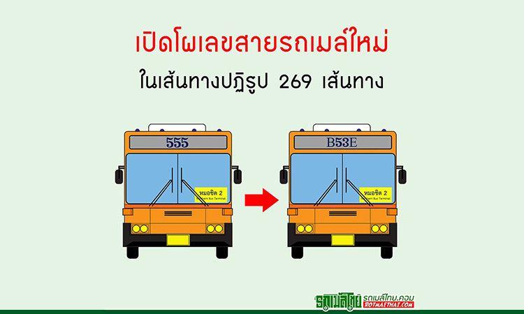 เตรียมพร้อม 'เปลี่ยนเลขสายรถเมล์' ในเส้นทางปฏิรูป 269 เส้นทาง