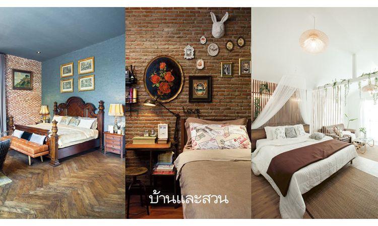 รวม 10 แบบห้องนอนสวย จากเว็บไซต์บ้านและสวน