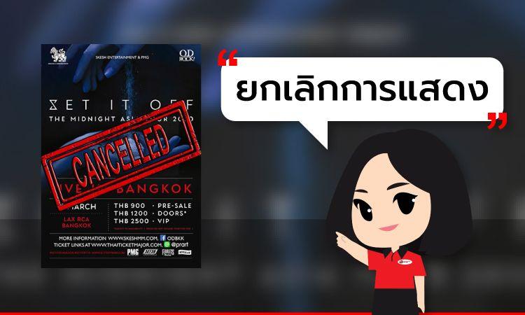 [ ยกเลิกการแสดง ] SET IT OFF LIVE IN BANGKOK 2020