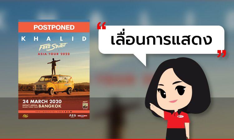 [ เลื่อนการแสดงไม่มีกำหนด ] Khalid Free Spirit World Tour Live in Bangkok 2020