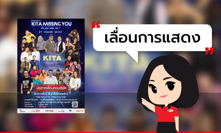 [ เลื่อนการแสดง ] Concert KITA Missing You