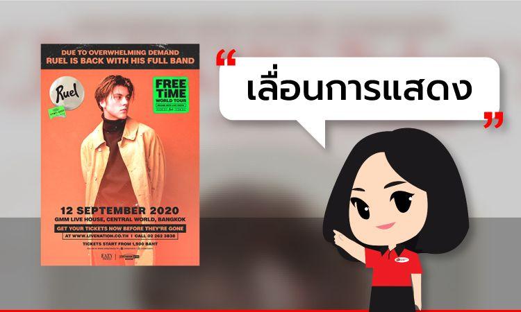 [ เลื่อนการแสดง ] RUEL Free Time World Tour Live in Bangkok 2020