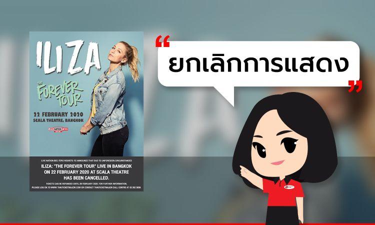 "Iliza: ""The Forever Tour"" Live in Bangkok ยกเลิกการแสดง"