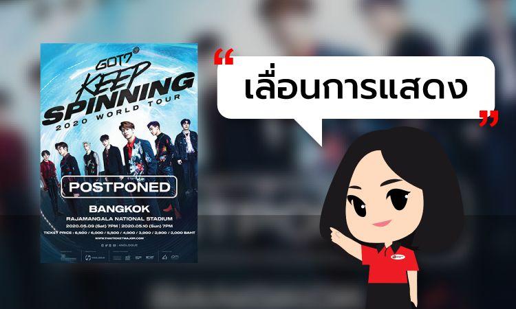 [ เลื่อนการแสดง ] GOT7 2020 WORLD TOUR 'KEEP SPINNING' IN BANGKOK