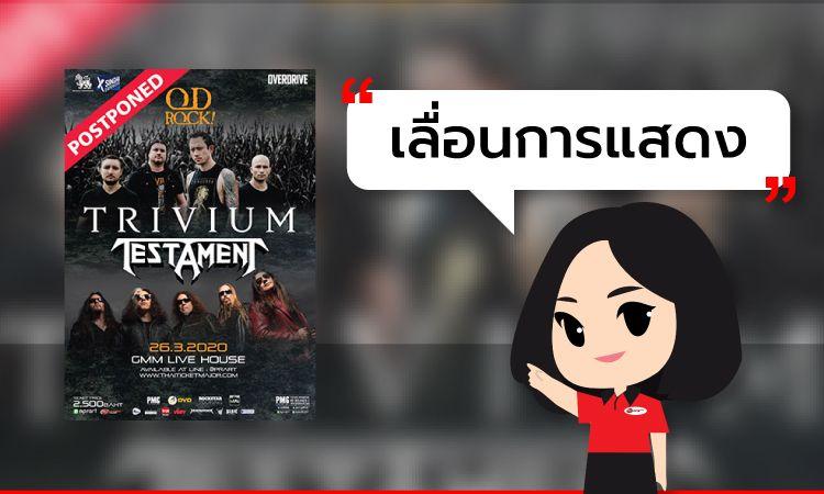 Trivium Live In Bangkok 2020 เลื่อนการแสดง
