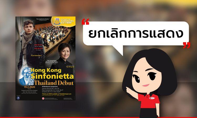 [ ยกเลิกการแสดง] Hong Kong Sinfonietta
