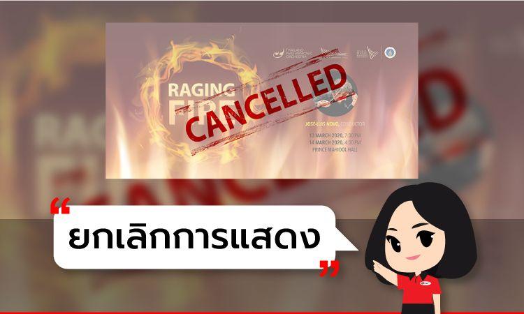 [ ยกเลิกการแสดง ] Thailand Philharmonic Orchestra รอบวันที่ 13-14 มีนาคม