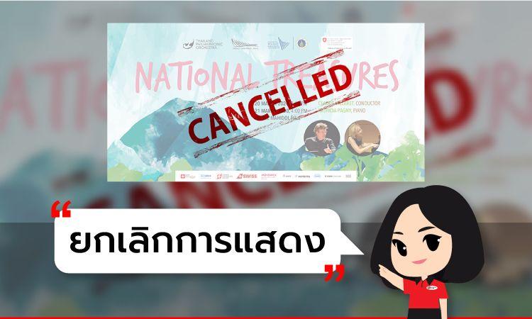 [ ยกเลิกการแสดง ] Thailand Philharmonic Orchestra รอบวันที่ 20-21 มีนาคม