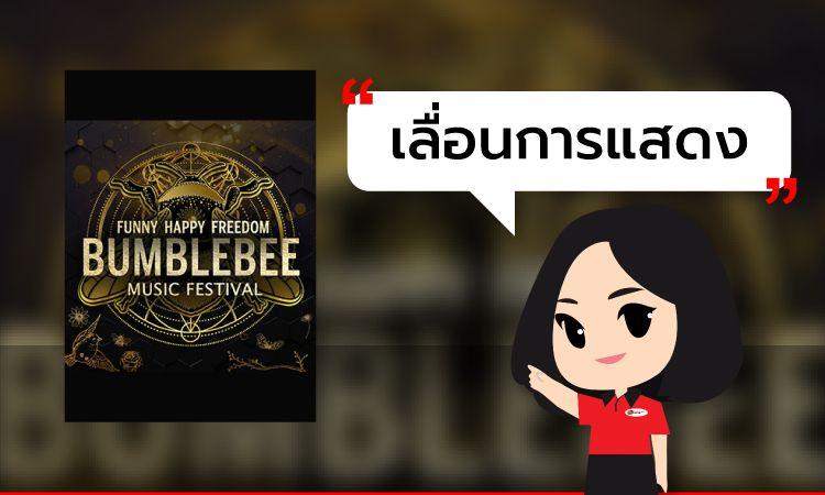 [ เลื่อนการแสดงอย่างไม่มีกำหนด ] BUMBLEBEE MUSIC FESTIVAL