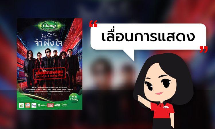 "Chang Music Connection presents ""ไมโคร จำฝังใจ คอนเสิร์ต"" เลื่อนการแสดง"