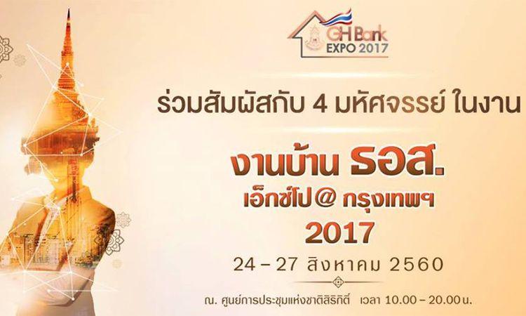 งานบ้าน ธอส.เอ็กซ์โป @กรุงเทพฯ 2017 ร่วมสัมผัสกับ 4 วันมหัศจรรย์ 24-27 ส.ค. ณ ศูนย์ฯสิริกิติ์