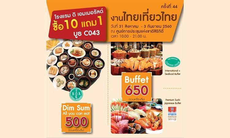 บัตรบุฟเฟต์ราคาพิเศษใน 'งานไทยเที่ยวไทย ครั้งที่ 44'