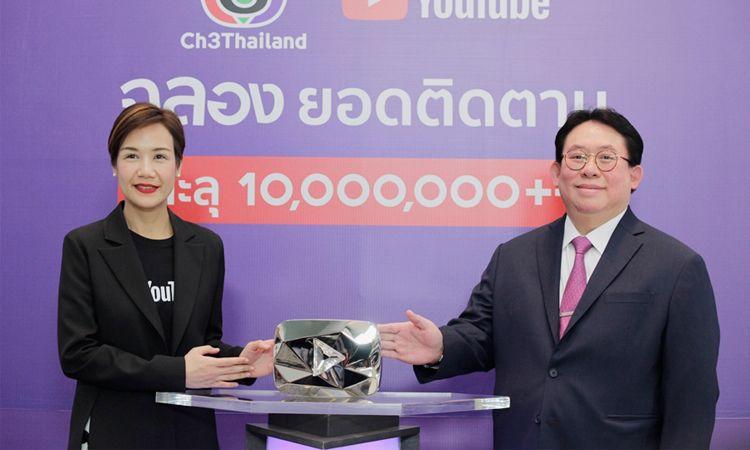 ช่อง 3 รับรางวัล ปุ่มเพชร YouTube หลังมีผู้ติดตามเกิน 10 ล้านคน บุพเพสันนิวาส ครึ่งปีแรก 962 ล้านวิว!