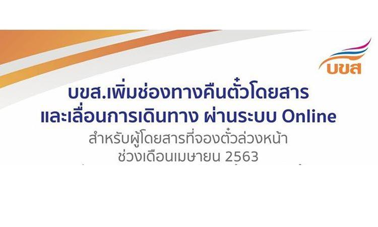 ผู้โดยสารที่จองตั๋วล่วงหน้าเดือนเม.ย.-ขอคืนเงินค่าและเลื่อนการเดินทางได้แล้วทางเว็บไซต์-transport.co.th