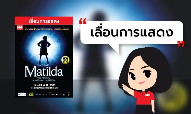 Matilda The Musical เลื่อนการแสดงไม่มีกำหนด