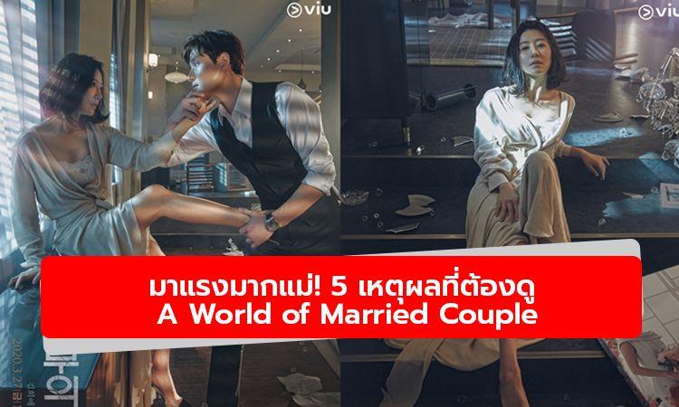 มาแรงมากแม่! 5 เหตุผลที่ต้องดู A World of Married Couple ซีรีส์แซ่บฉบับเมียหลวงเกาหลี