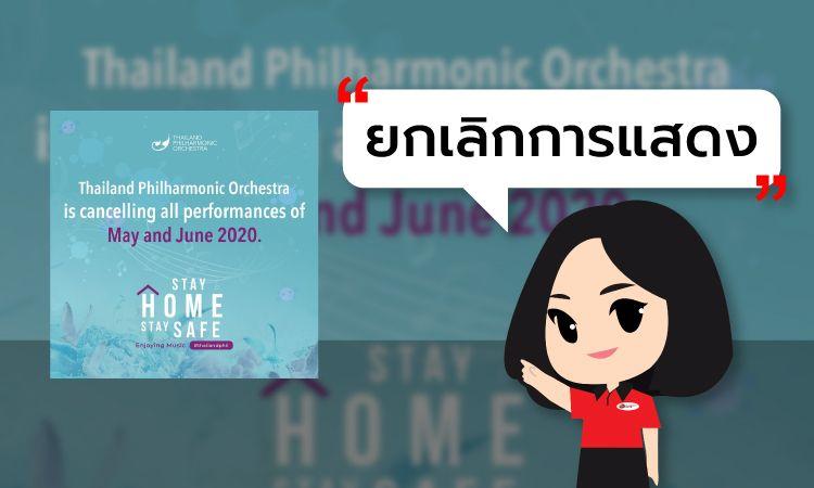 [ ยกเลิกการแสดง ] Thailand Philharmonic Orchestra Season 15 เดือนพฤษภาคม และ เดือนมิถุนายน 2563