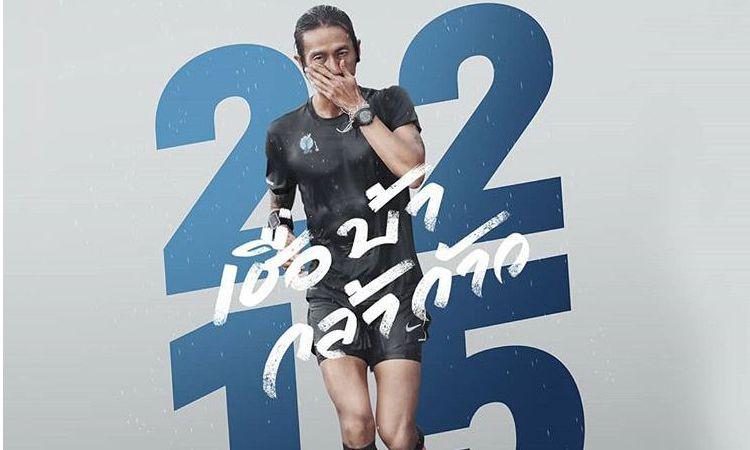 """เริ่มฉายแล้ว """"2,215 เชื้อ บ้า กล้า ก้าว"""" ถ่ายทอด 55 วันของนักวิ่งน่องเหล็ก ตูน บอดี้สแลม"""
