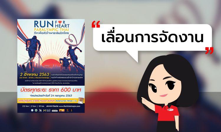 [ เลื่อนการจัดงาน ] RUN FOR HEART PARALYMPIC THAI วิ่งเพื่อหัวใจพาราลิมปิกไทย