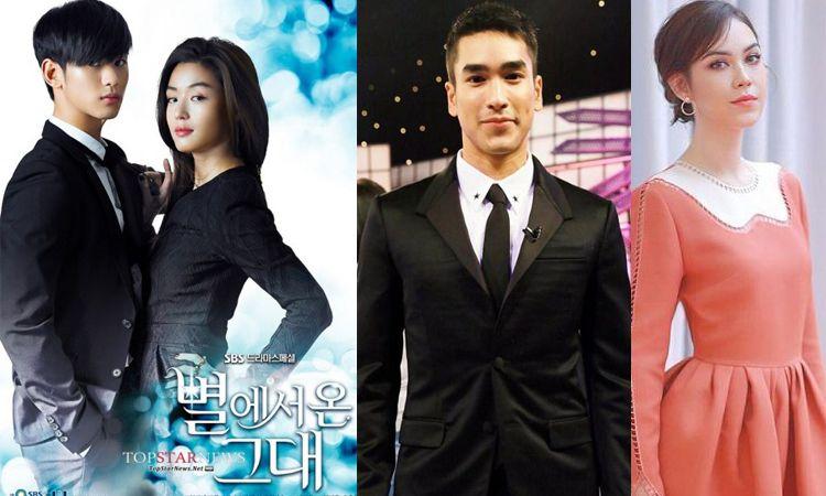 อัพเดทรายชื่อนักแสดง You Who Came From The Stars เวอร์ชั่นภาษาไทย ณเดชน์ - แมท รับบทนำ