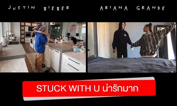 MV น่ารักมาก! Ariana Grande และ Justin Bieber ปล่อยเพลง Stuck With U
