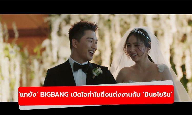 แทยัง BIGBANG เปิดใจทำไมถึงแต่งงานกับ มินฮโยริน ในสารคดี White Night