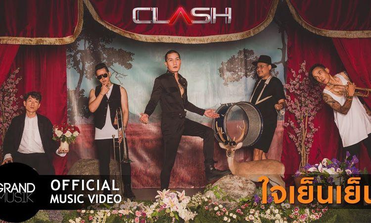 ใจเย็นเย็น เพลงเเรกในรอบ 7 ปี จาก CLASH ทำยอดวิวทะลุ 30 ล้าน ภายใน 1 เดือน!