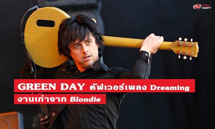 ฟัง Green Day คัฟเวอร์เพลง Dreaming งานเก่าจาก Blondie