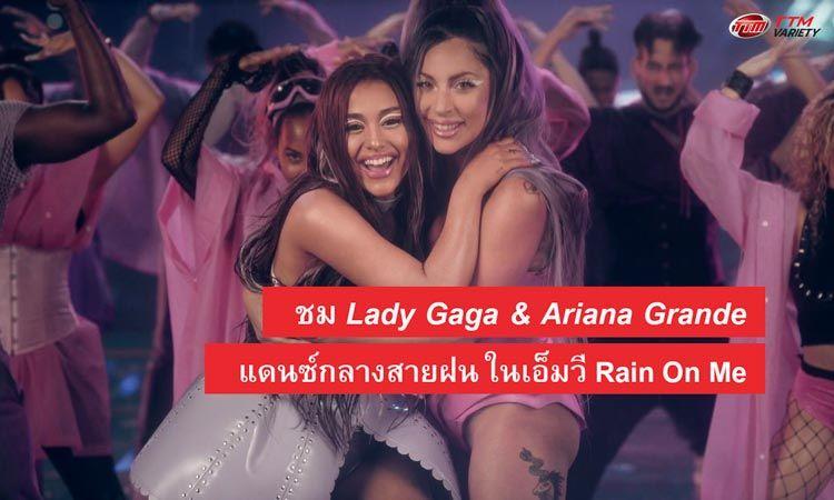 Lady Gaga ปล่อยเอ็มวี Rain On Me ซิงเกิ้ลใหม่ที่ได้ Ariana Grande มาร่วมงานด้วย