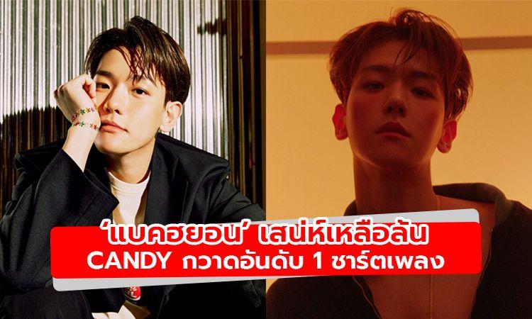 เสน่ห์เหลือล้น 'แบคฮยอน' ปล่อยเพลง 'Candy' กวาดอันดับ 1 บนชาร์ตเพลง