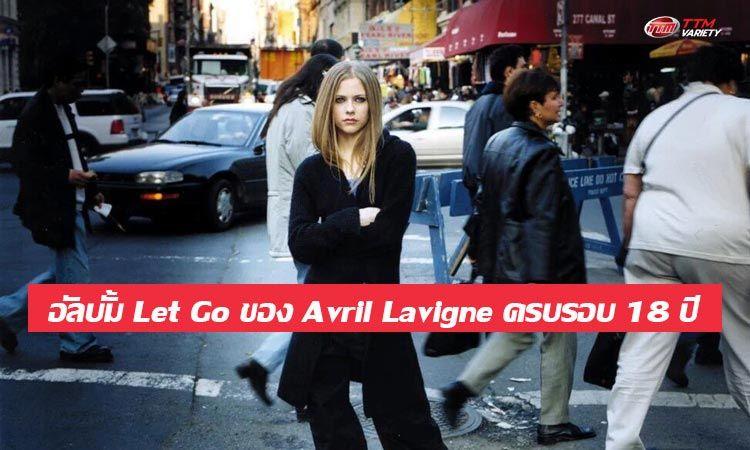ย้อนฟัง 4 ซิงเกิ้ลจากอัลบั้ม Let Go งานแจ้งเกิด Pop Punk Queen ที่ชื่อ Avril Lavigne