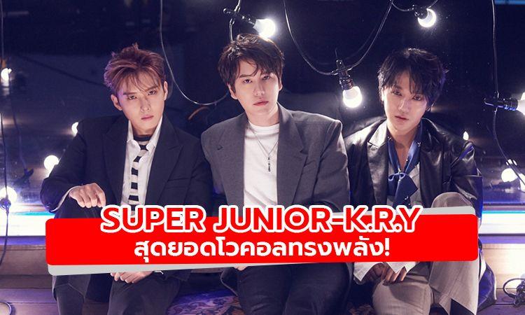 โวคอลทรงพลัง! SUPER JUNIOR-K.R.Y. ปล่อยมินิอัลบั้มชุดแรก เพลงเพราะมาก