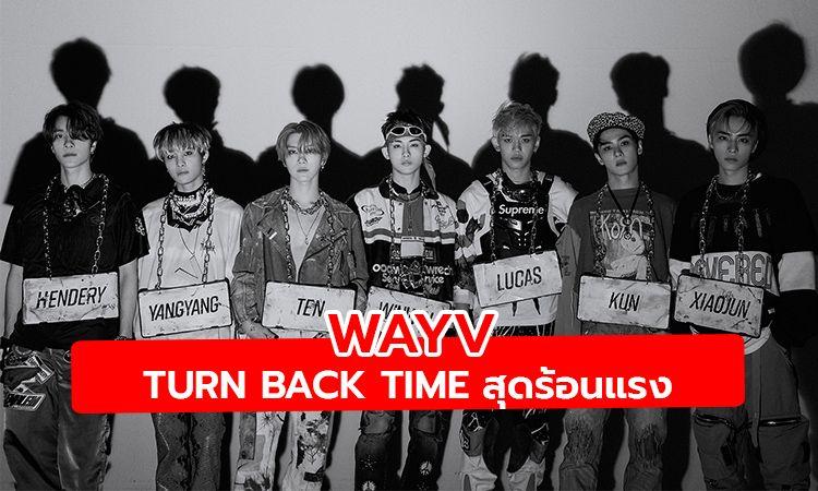 WayV หล่อ ร้อนแรง กลับมาพร้อมเพลงใหม่ Turn Back Time