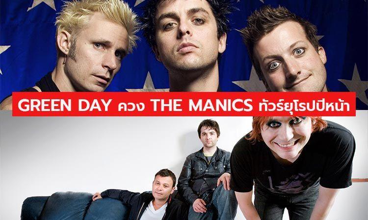 Green Day ควง Manic Street Preachers ทัวร์ยุโรปปี 2021
