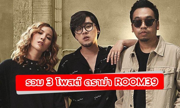 รวม 3 โพสต์ ดราม่า Room39 ทอม อิศรา เผยคำว่าทิ้งเพื่อนไม่เคยอยู่ในความคิด!