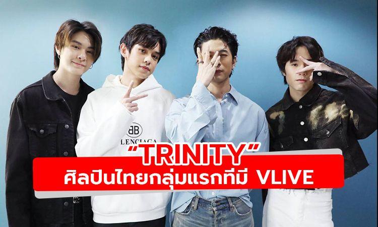 เริดไม่หยุด TRINITY ศิลปินไทยกลุ่มแรก ที่มี Official Channel บน VLIVE