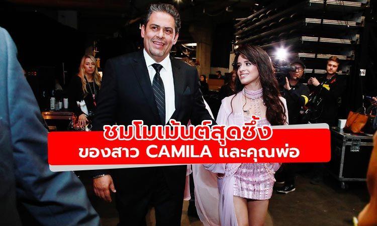 Camila Cabello แชร์โมเม้นต์สุดซึ้งระหว่างเธอกับคุณพ่อในเอ็มวีเพลง First Man