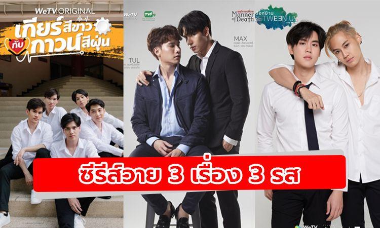 3 เรื่อง 3 รส ซีรีส์วายที่จะทำให้หัวใจสั่นไหว จากผู้ผลิตแถวหน้าเมืองไทย